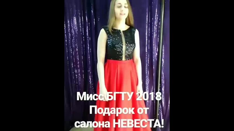 Вручение подарка победительнице конкурсаМисс БГТУ 2018.