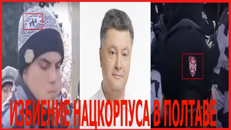 🤮Президент Украины Пётр Порошенко в Полтаве Побили нацкорпус фашисты арийцы наводят порядок