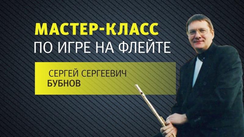 Мастер класс по игре на флейте Сергей Бубнов