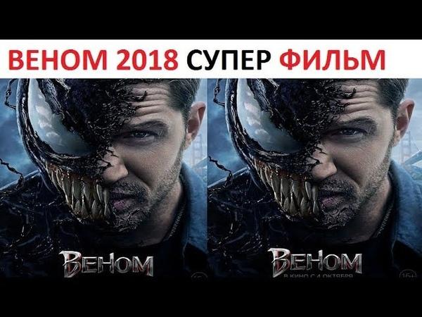 ВЕНОМ 2018 ФИЛЬМ, УЖАСЫ, ФАНТАСТИКА, БОЕВИК, ТРИЛЛЕР