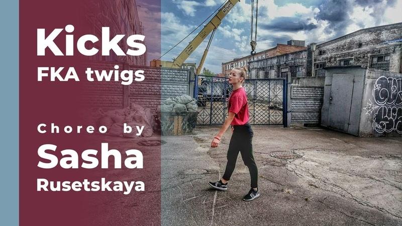 FKA Twigs - Kicks choreo by Sasha Rusetskaya Devil Dance Studio