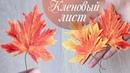 КЛЕНОВЫЙ ЛИСТ из гофрированной бумаги Осенние листья