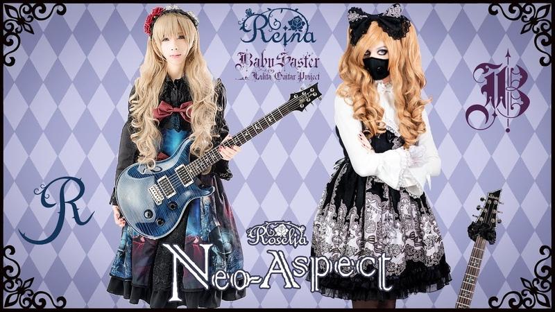 【Roselia】 - 「Neo-Aspect」 GUITAR COVER (Full Instrumental) † BabySaster REINA