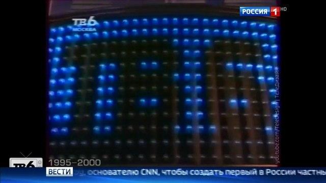 Вести. Эфир от 03.10.2016 (11:00)