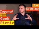 Николай Горелый / Geek Picnic / Weekend Business Интервью 1