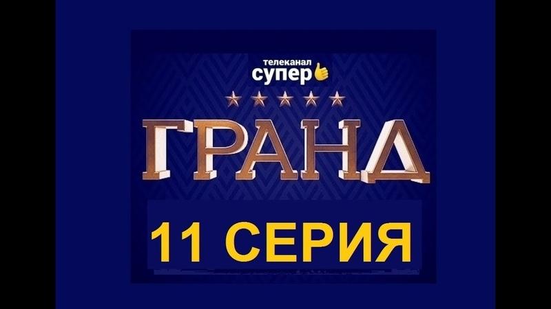 Гранд Лион 1 сезон 11 серия Комедия 2018 Сериал
