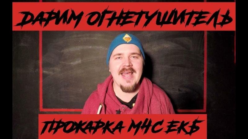 Прожарка МЧС г Екатеринбург Comedy Body Bag Подарили огнетушитель