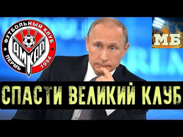 Путин спаси Амкар