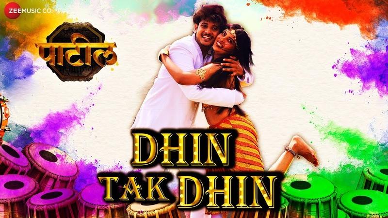 Dhin Tak Dhin | Patil | Babul Supriyo Shreya Ghoshal | Vinay Prataprao Deshmukh Seema Kadam