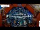 Андрей Серяков Что и как разгоняет частицы быстрее чем коллайдер