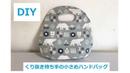 DIY くり抜き持ち手のバッグ 作り方 Hollow out Bag bolso 型紙 pattern