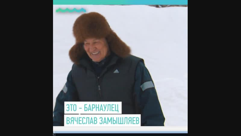 72-летний житель Барнаула каждую зиму на протяжении 17 лет строит горку для жителей краевой столицы