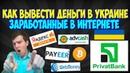 Как вывести деньги в Украине заработанные в интернете