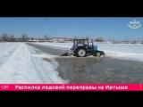 Распилка переправы Тобольск - Бекерево