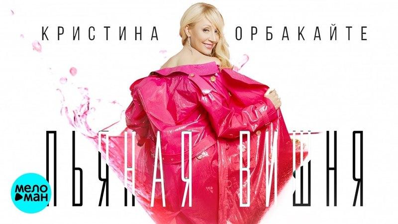 Кристина Орбакайте - Пьяная Вишня (Official Audio 2018)