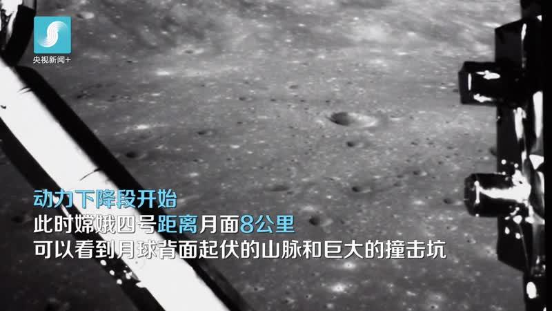 嫦娥四号:独家落月视频 震撼8公里落月路
