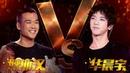 6 нояб 2017 г 華晨宇《天籟之戰2》第二季第3期:配對 演唱《夜半歌聲》 投票環節cut
