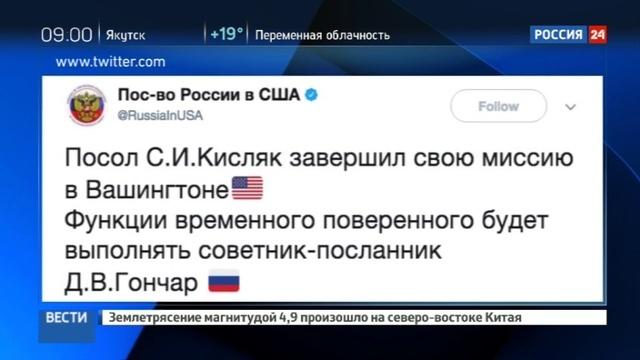 Новости на Россия 24 • Сергей Кисляк завершил свою миссию в Вашингтоне и покидает США