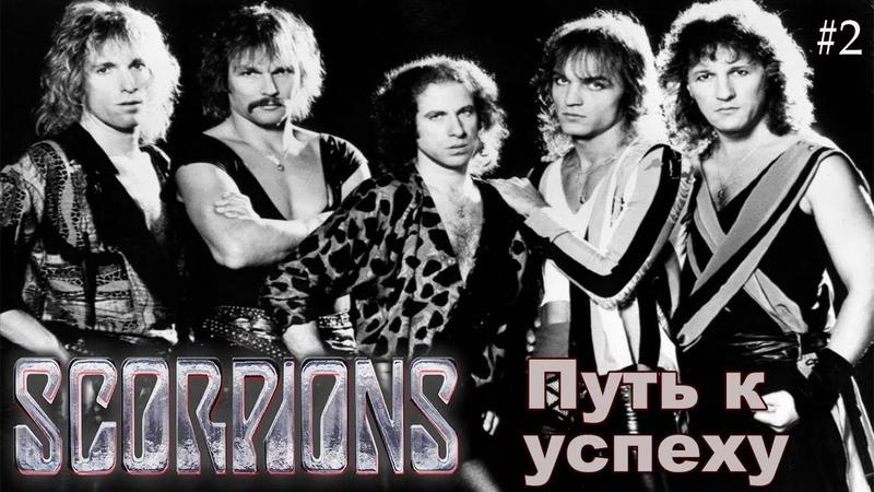 МЕЛОМАНия Группа Scorpions Путь к успеху 2 биография