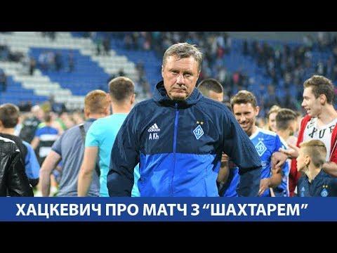 Олександр ХАЦКЕВИЧ про матч з Шахтарем