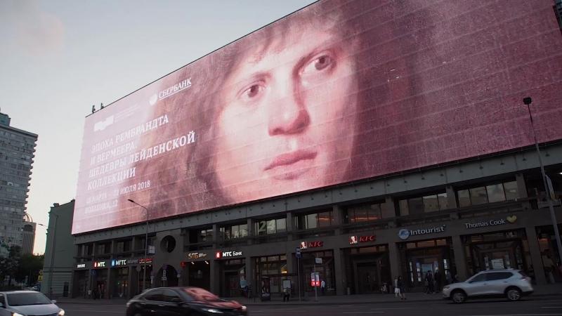 «Эпоха Рембрандта и Вермеера. Шедевры Лейденской коллекции»