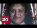 Не стало прославленной гимнастки Елены Шушуновой - Россия 24
