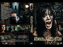 Кoманда скелетов (2009) ужасы, понедельник, кинопоиск, фильмы , выбор, кино, приколы, ржака, топ