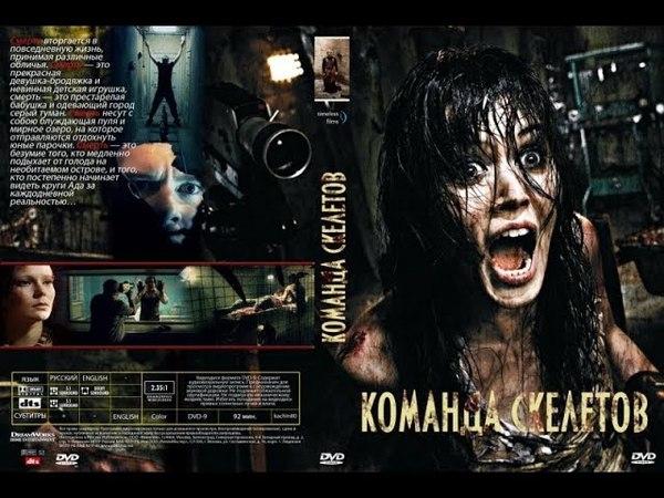 Кoманда скелетов (2009) ужасы, понедельник, кинопоиск, фильмы , выбор, кино, приколы, ржака, топ » Freewka.com - Смотреть онлайн в хорощем качестве