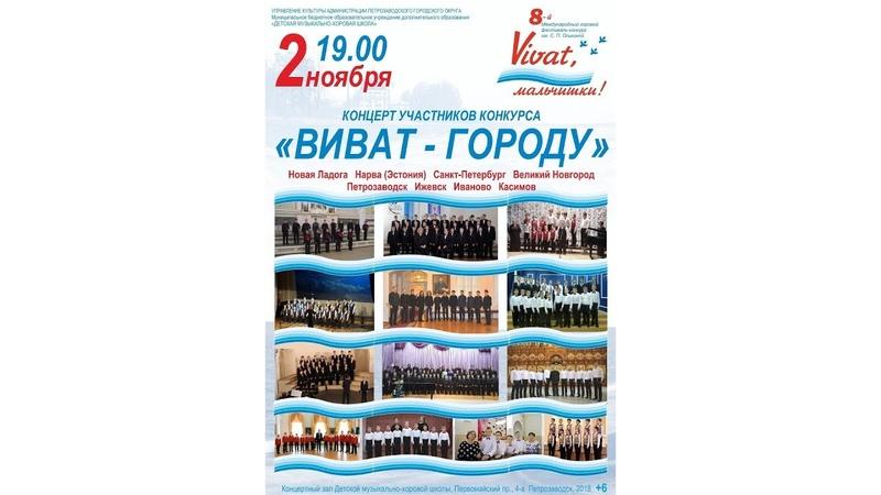 Концерт хоровых коллективов Виват городу 2018 11 02