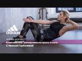 Тренировка на ноги и пресс с Ириной Горбачевой | Тренировки adidas Women #ясоздаюсебя