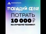 Дарим Вам 10 000 рублей на покупки