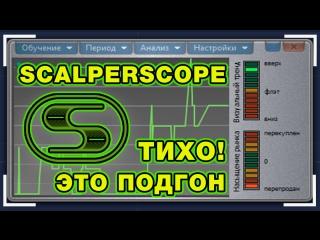 SCALPERSCOPE для скальпинга на бинарных опционах в ОЛИМП ТРЕЙД.