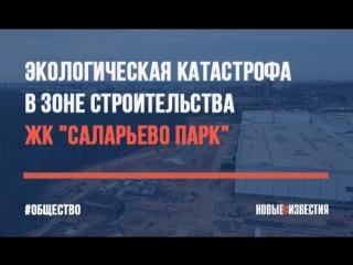 Экологическая катастрофа в зоне строительства ЖК