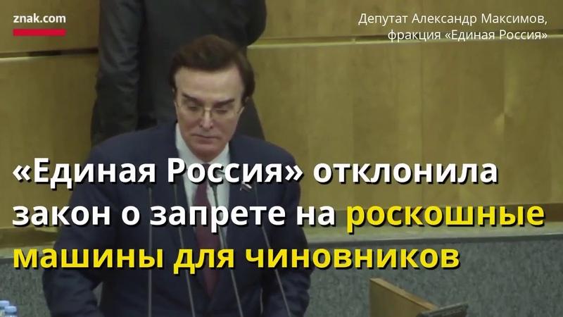 В Госдуме решили принять законопроект о запрете на роскошные машины для чиновников