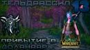 Прохождение ◄ World of Warcraft ► 13 Прибытие в Доланаар