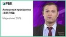 РБК-Уфа, программа Взгляд. Маркетинг 2018