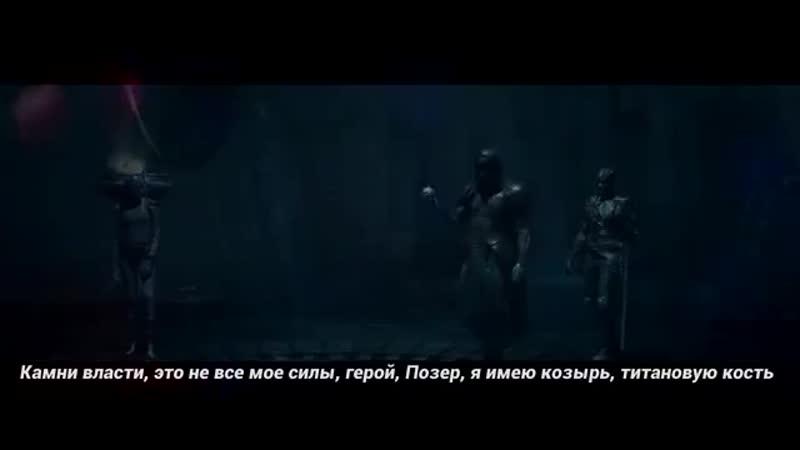 [v-s.mobi]Рэп_Баттл_-_Железный_Человек_vs_Танос__Война_Бесконечности[1]