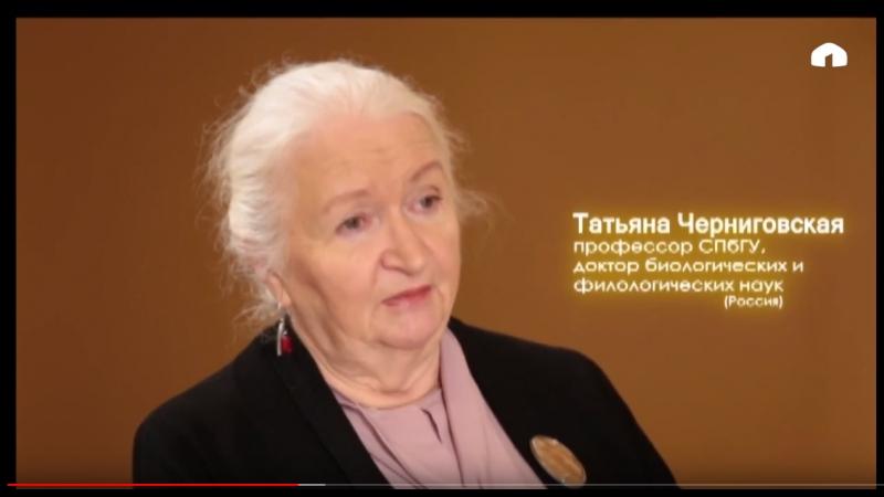 Доктор биологических и филологических наук Татьяна Черниговская 1 часть