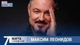 Максим Леонидов в Звёздном завтраке на Радио Шансон
