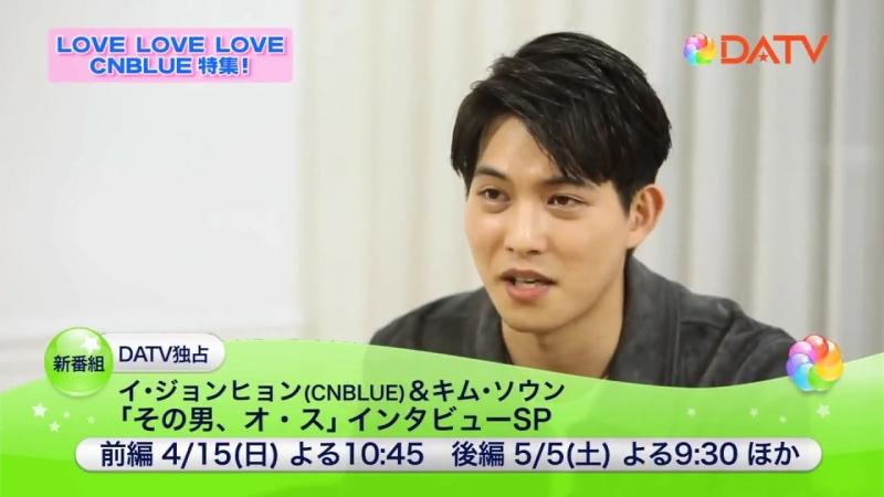 [Preview] Lee Jong Hyun and Kim So Eun interview for DATV