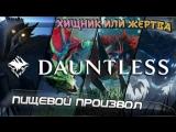Dauntless. Пищевой произвол. Хищник или жертва. #2