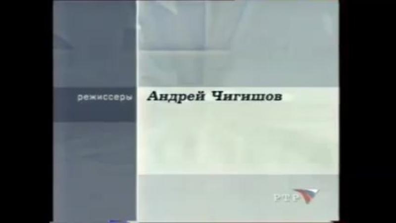 Титры программы Вести недели (РТР, 2001-2002)