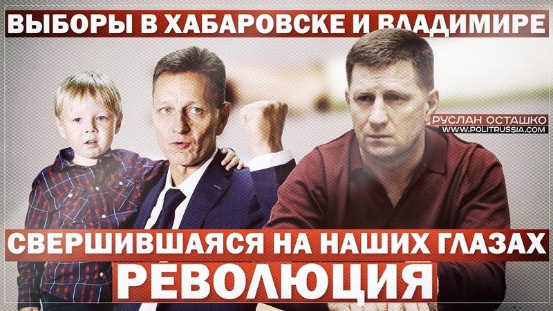 Выборы в Хабаровске и Владимире – свершившаяся на наших глазах революция (Руслан Осташко)