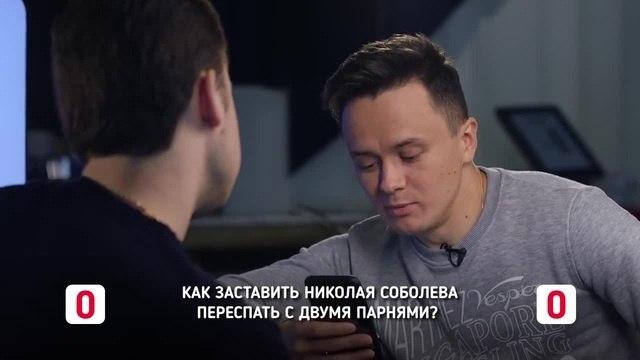 Как заставить Николая Соболева переспать с двумя парнями?