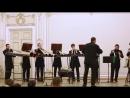 Российский Роговой Оркестр - Шутка (И.С. Бах)