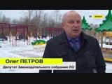 Депутат ЗакСобрания ЛО Олег Петров о светогорском парке. Светогорский парк станет изюминкой города.