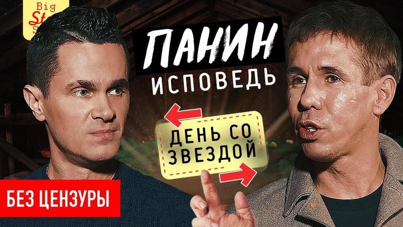 Алексей Панин о конфликте с Галкиным аварии лживых СМИ и Кобзоне Big Star Show
