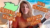 МОЕ ПЕРВОЕ ВИДЕО/Как я потеряла голос/Моя ужасная история/Переезд из Крыма
