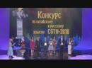 Церемония награждения победителей, занявших третье место в Конкурсе по китайскому и русскому языку CGTN-2018