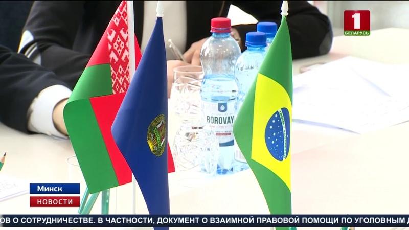 Министерства юстиции Беларуси и Бразилии подписали несколько договоров о сотрудничестве